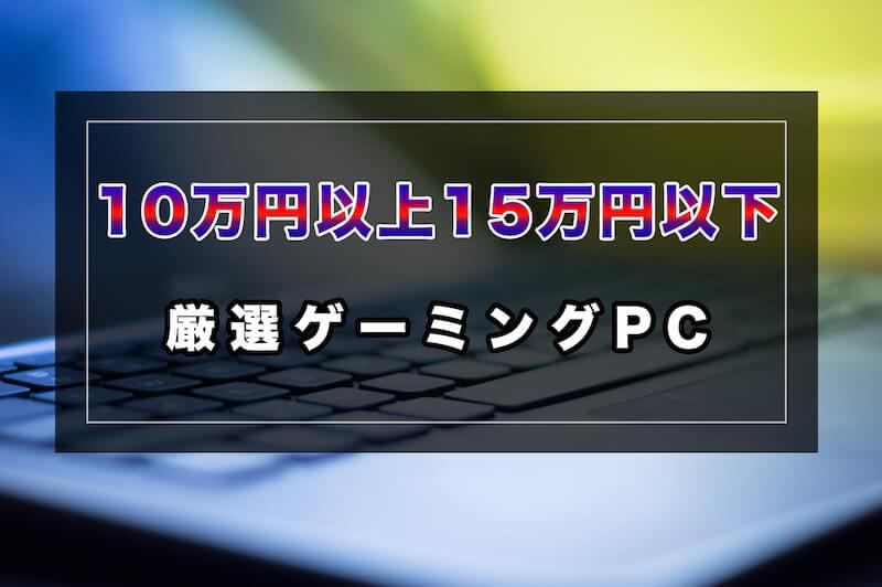 10万円以上15万円以下のゲーミングPC