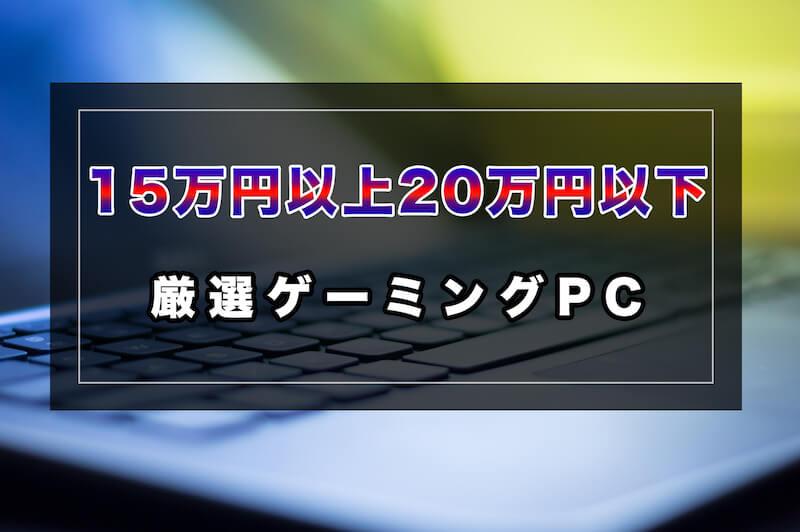 15万円以上20万円以下のゲーミングPC