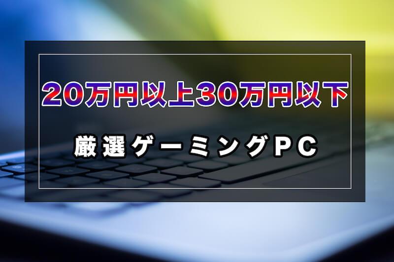 20万円以上30万円以下のゲーミングPC
