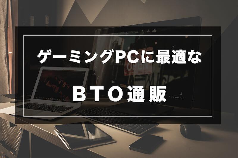 ゲーミングPCに最適なBTO通販