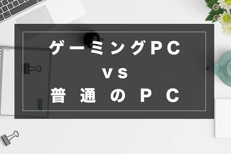 ゲーミングPCと普通のPCの違い