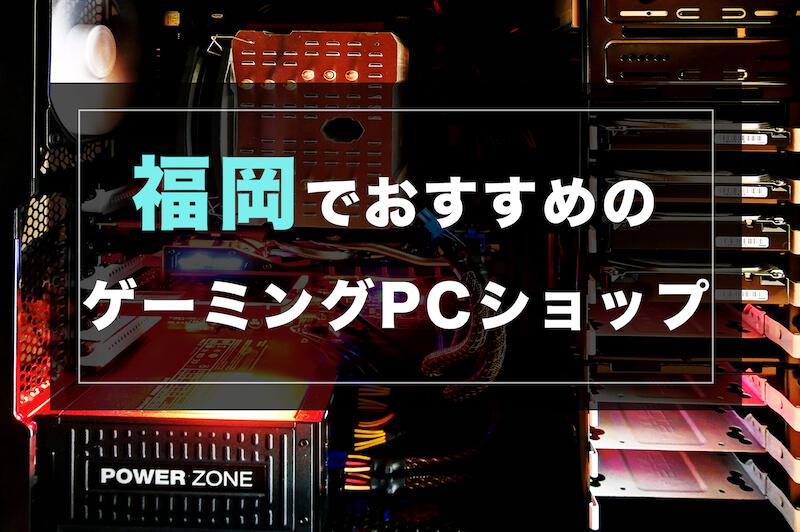 福岡のゲーミングPCショップ