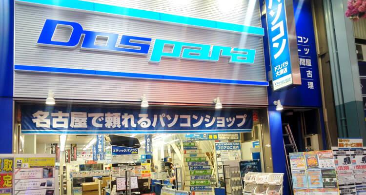 ドスパラ名古屋・大須店
