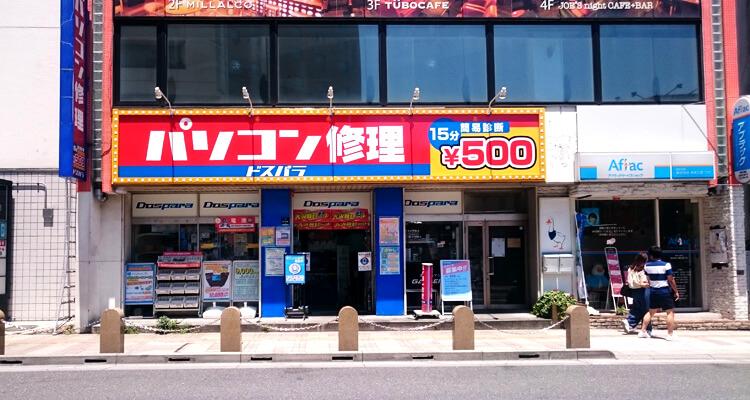 ドスパラ八王子店