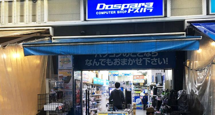 ドスパラ町田店