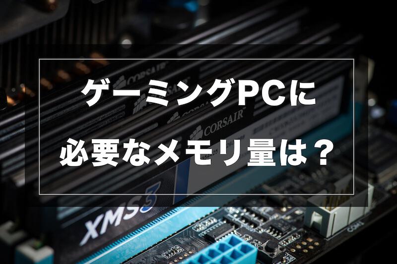 ゲーミングPCのメモリ
