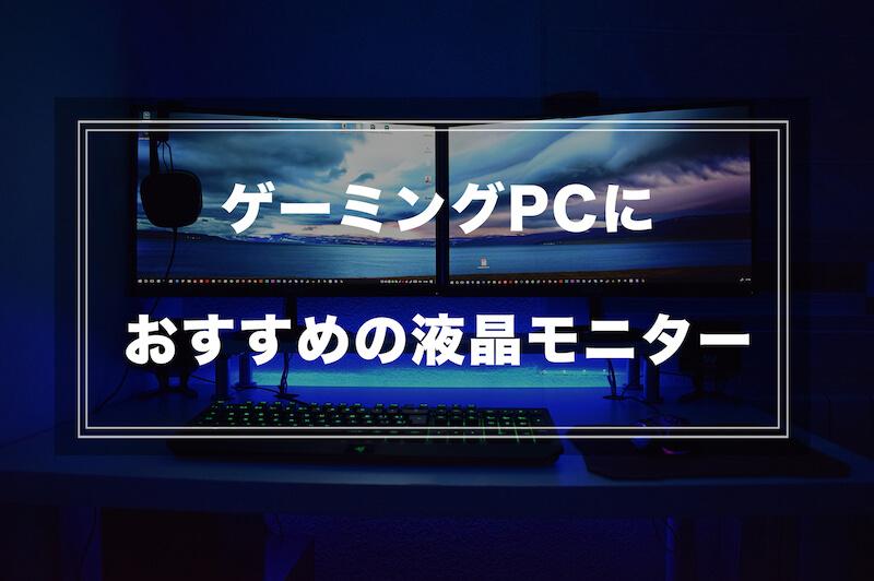 ゲーミングPCの液晶モニター
