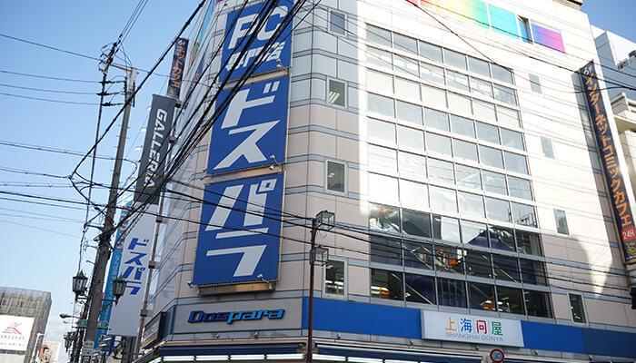 ドスパラ大阪・なんば店