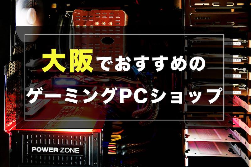 大阪のゲーミングPCショップ