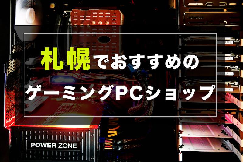札幌のゲーミングPCショップ