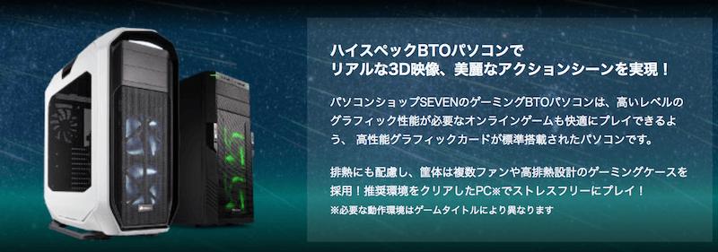 BTOパソコン通販SEVEN