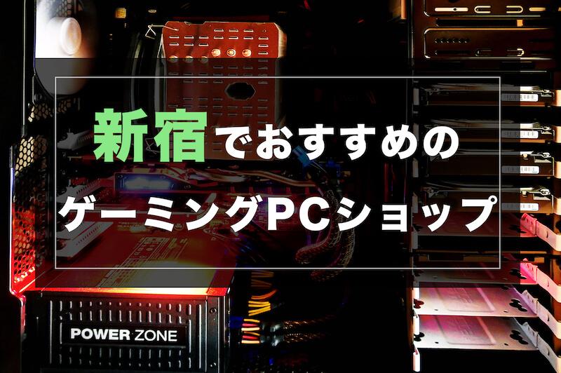 新宿のゲーミングPCショップ