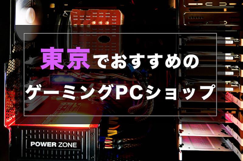 東京のゲーミングPCショップ