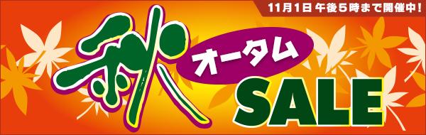 tsukumo-sale