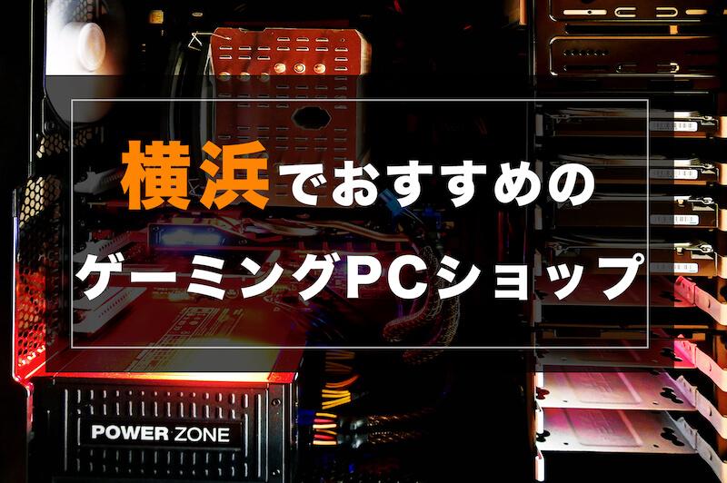横浜のゲーミングPCショップ
