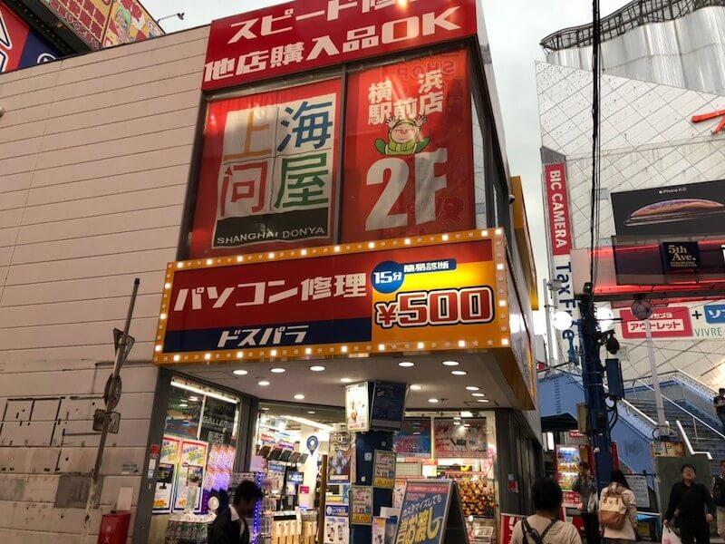 ドスパラ横浜店